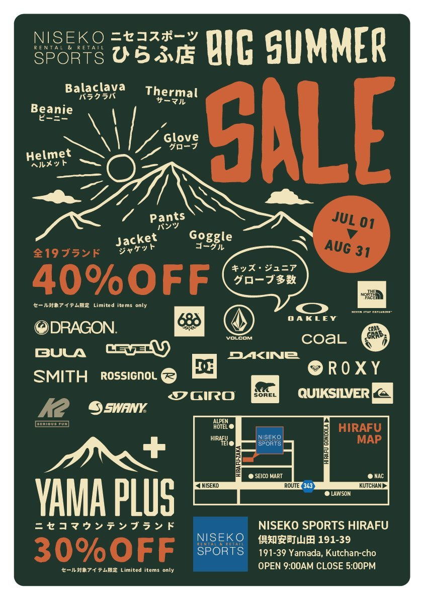 Summer Sale Niseko Sports