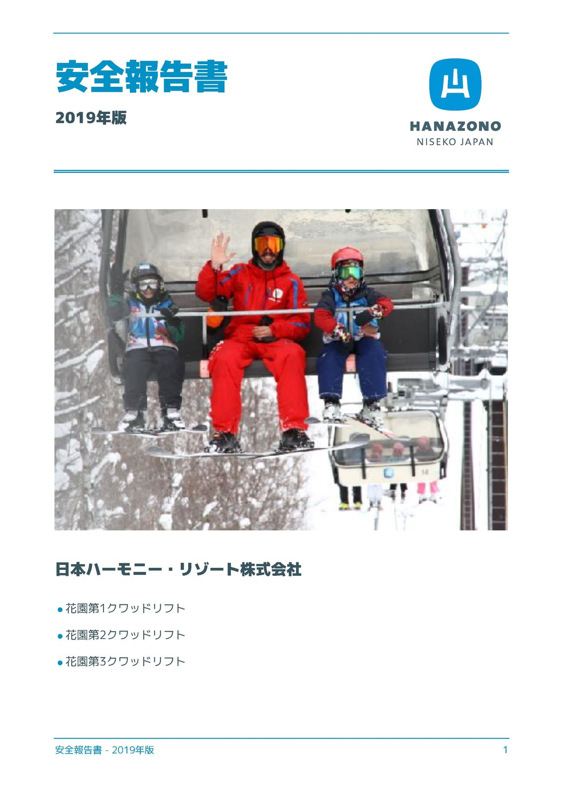 safety_report_cover