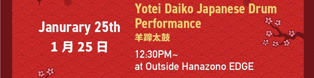 Chinese new year in Hanazono high-energy group Yotei Diako