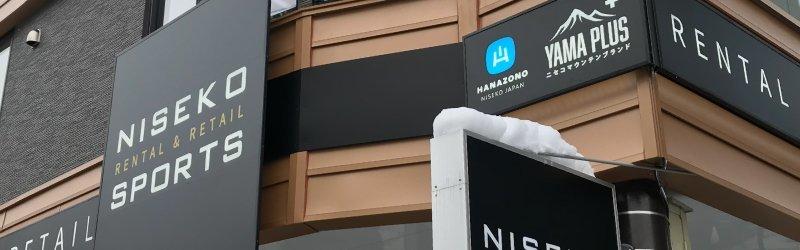 Niseko Sports ひらふ坂店の新しい看板