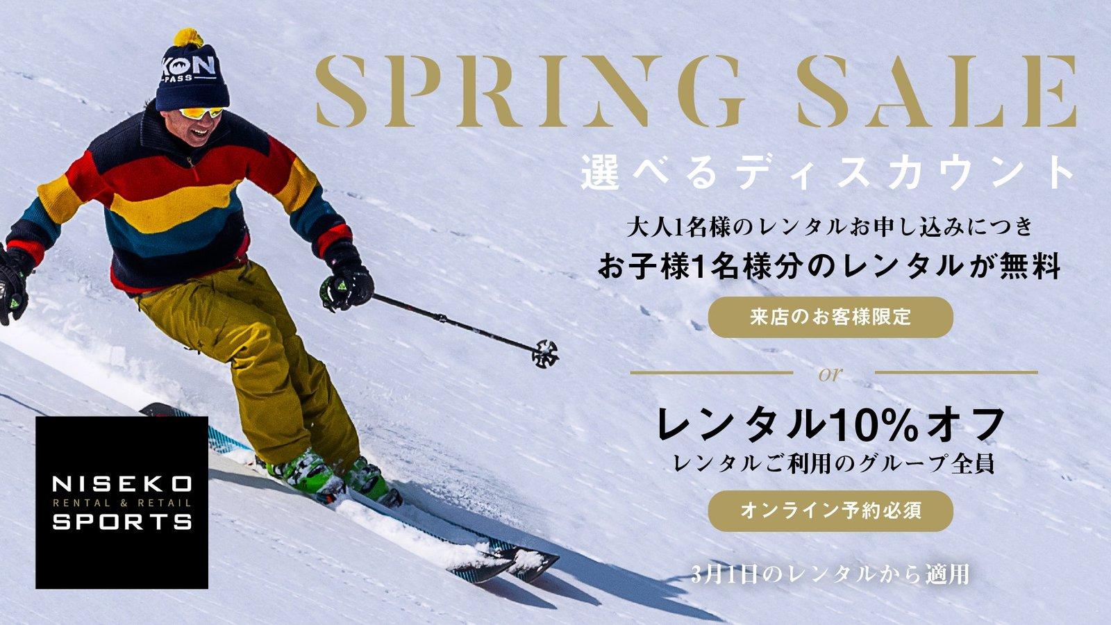 niseko-sports-spring-sale