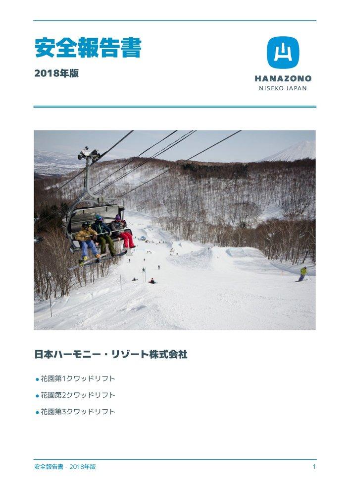 2018 年安全報告書