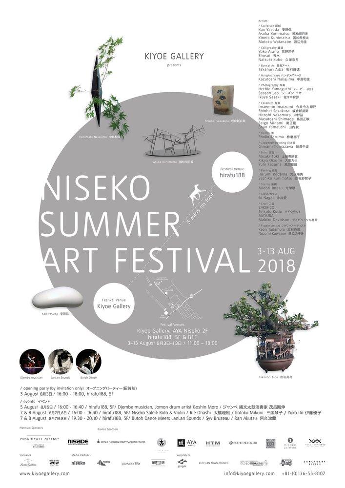 ニセコアートフェスティバル2018のフライヤー