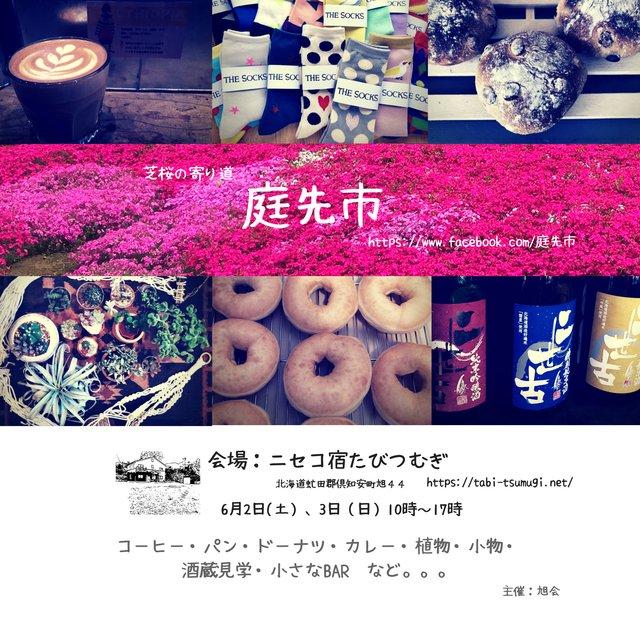 Niwasakiichi2018 medium