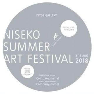 Niseko summer art festival 2018 logo small