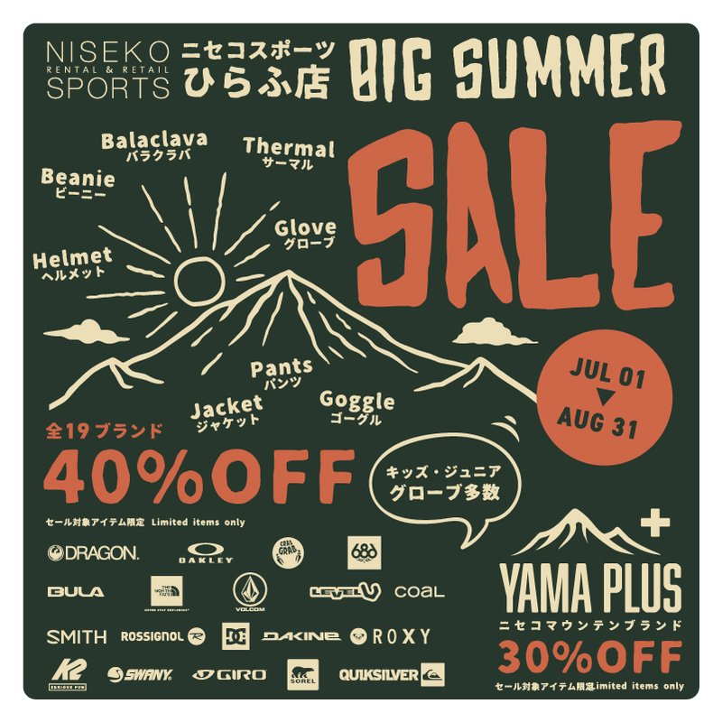 Niseko sports summe sale 2019 medium