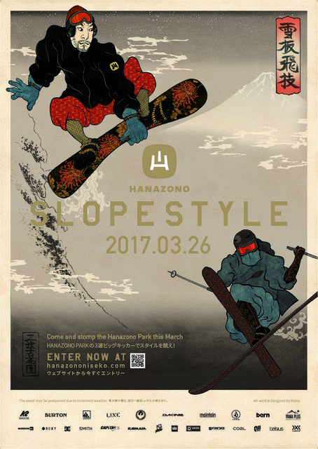 Hanazono slopestyle 2017 medium