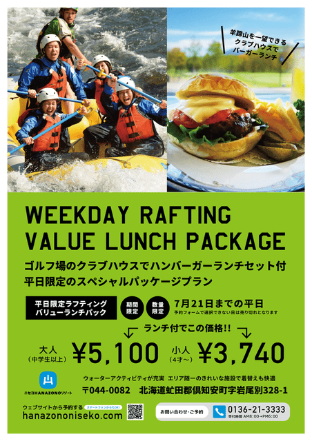 Weekday rafting value lunch package medium