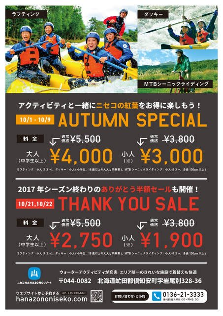 Hanazono autumn special up to 50 off medium